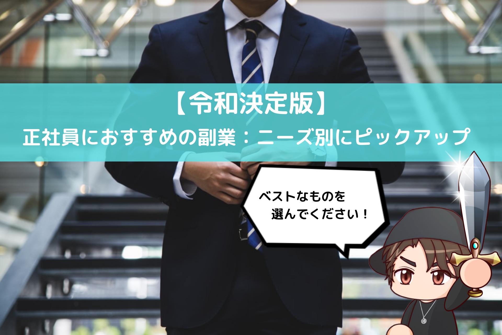 【令和決定版】正社員におすすめの副業:ニーズ別にピックアップ